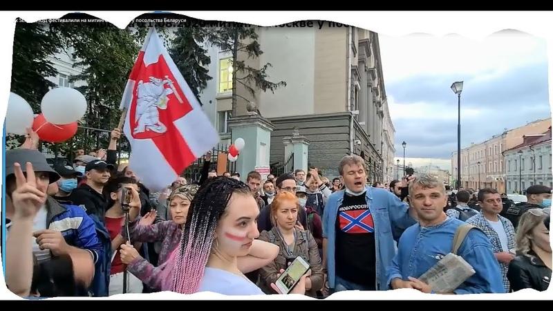 Как SERB и НОД фестивалили на митинге в Москве у посольства Беларуси