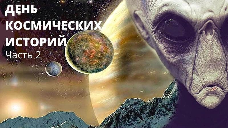 ДЕНЬ КОСМИЧЕСКИХ ИСТОРИЙ Вселенная Космос НЛО Цикл документальных фильмов