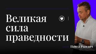 """Павел Рындич - """"Великая сила праведности"""""""