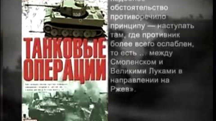 История России XX век 89 1941 год Киев Минск Смоленск