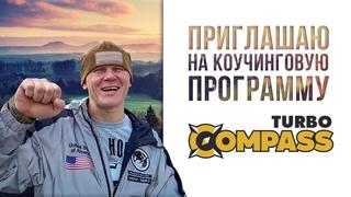 Приглашение на коучинговую программу «Турбокомпас»