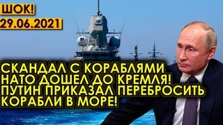 СРОЧНО!  Скандал в кораблями НАТО дошел до Кремля! Путин приказал перебросить корабли в море