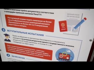 Интервью с ответственным секретарем Приемной комиссии ПензГТУ Люсевым В.Н.