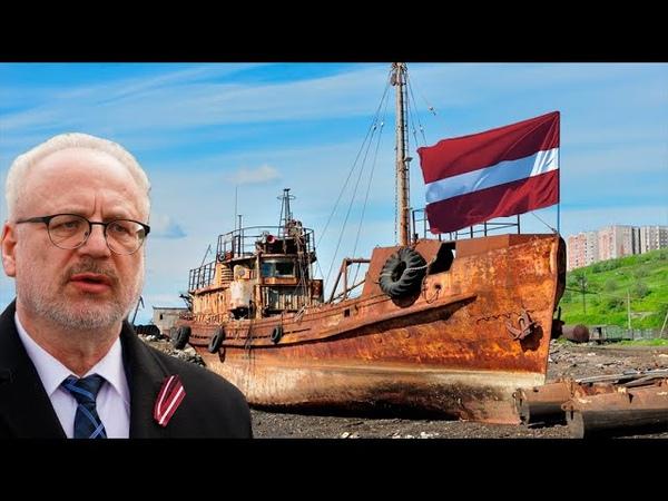 ЕС добивает латвийские шпроты побег латвийских рыбаков в Россию - тревожный звонок для Прибалтики