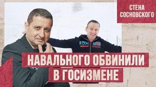 ⚡СРОЧНО: Навального обвинили в госизмене | Соболиный пух. Декабрь. Жара | Стена Сосновского