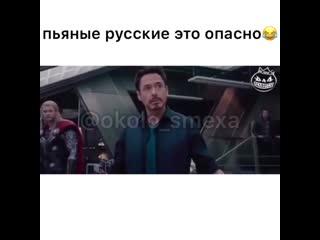 Пьяные русские