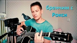 Щас спою с птичками 7 (Бренчим с Рокси)