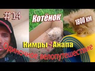 14.Одиночное велопутешествие Кимры - Анапа (Котёнок)