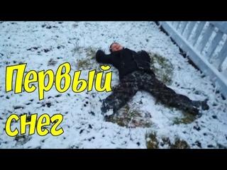 Первый снег 2018 Киров