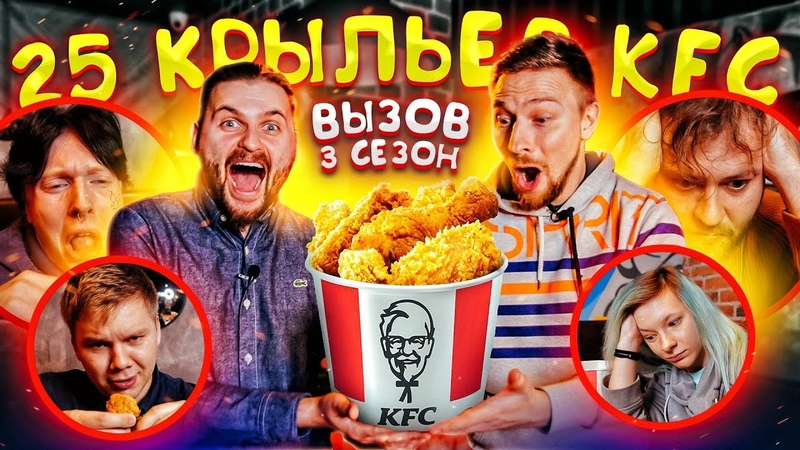 Вызов 25 крылышек KFC на время НОВЫЙ СЕЗОН