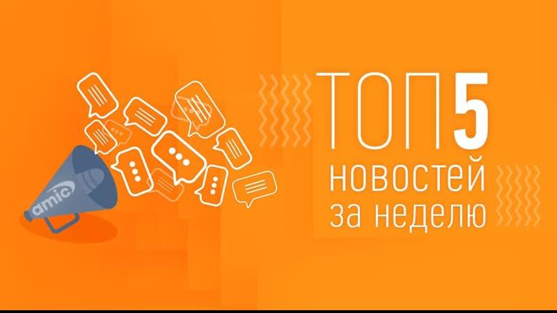 Задержание Навального проблемы с отоплением и деревенский автобус Главные новости за неделю