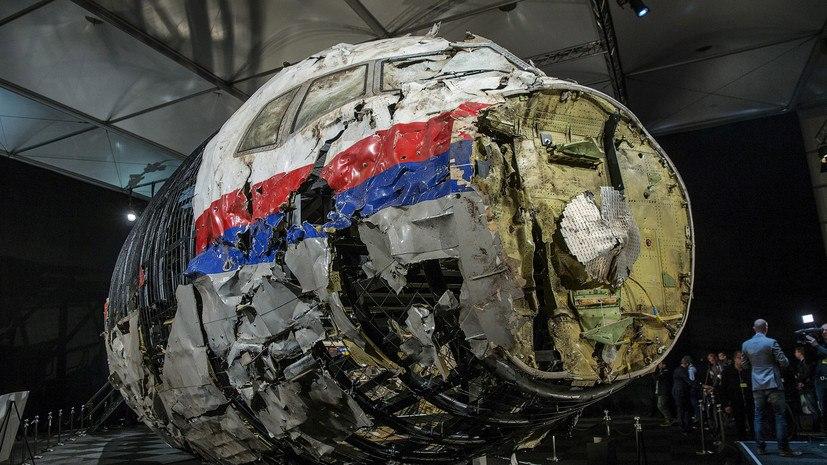 В Госдуме ответили на заявление Нидерландов по делу о крушении MH17