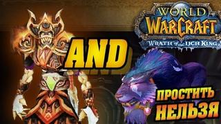 😁 САМАЯ ДОЛГАЯ АРЕНА ВОВ ➤ Arena 2v2 Fire mage/Feral go for 3K Wotlk Warmane Blackrock а
