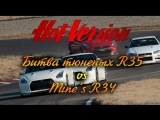 Best Motoring / Hot Version: Битва тюненых GT-R R35 + R34 от Mines [BMIRussian]