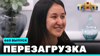 """Шоу """"Перезагрузка"""": 465 выпуск"""