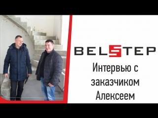 Интервью с заказчиком Алексеем