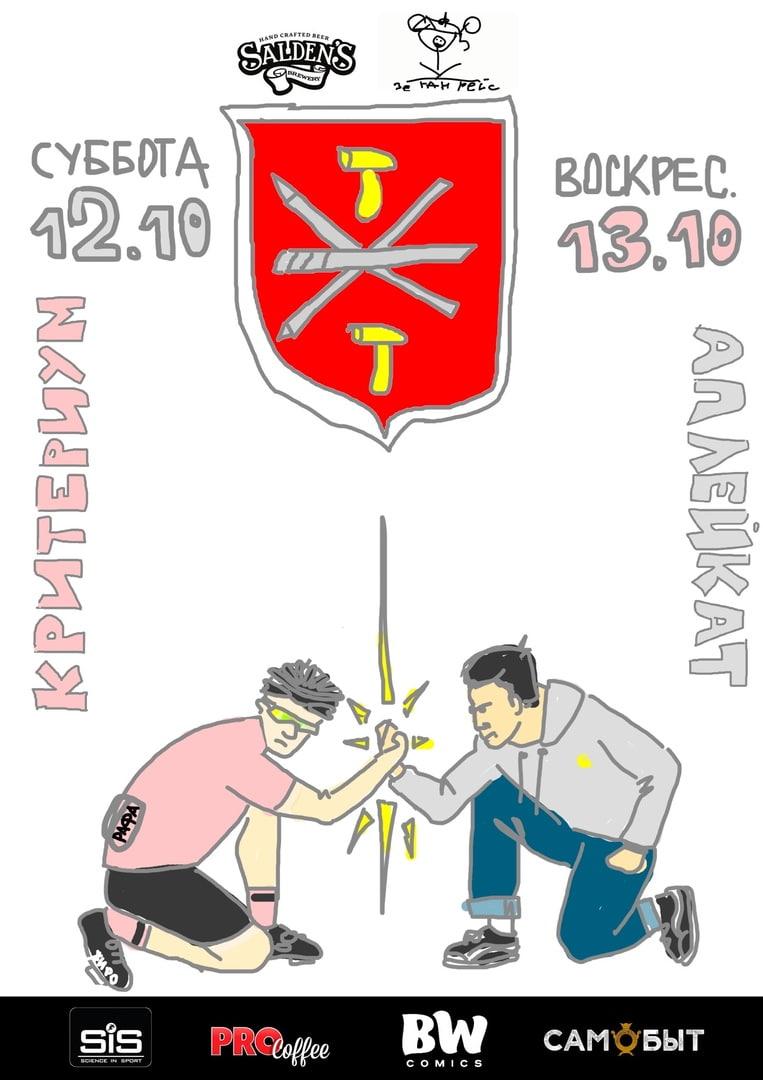 Афиша Тула Big Closed FG Season Tula 2019