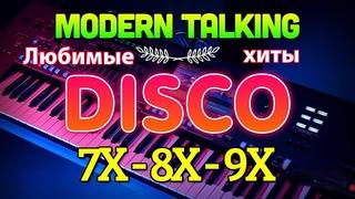 ДИСКОТЕКА 80 х 90 х ✰ супердискотека 70-80-90х ✰ Избранные песни от 80-х до 90-х годов ✰174