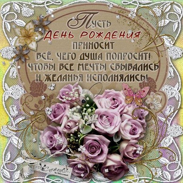 Православные Поздравления На День Рождения Женщине