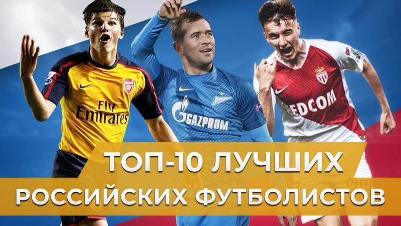 Лучшие российские игроки ⚽ ТОП самых ценных футболистов