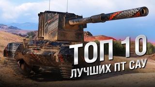 ТОП 10 лучших ПТ САУ [World of Tanks]