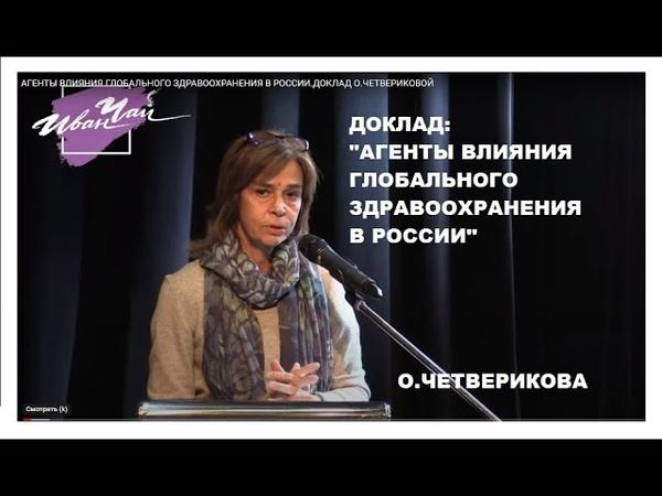 АГЕНТЫ ВЛИЯНИЯ ГЛОБАЛЬНОГО ЗДРАВООХРАНЕНИЯ В РОССИИ ДОКЛАД О ЧЕТВЕРИКОВОЙ