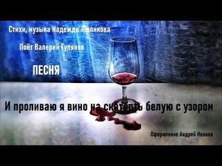 И проливаю я вино на скатерть белую с узором.Песня. Стихи, музыка Надежда Люликова.