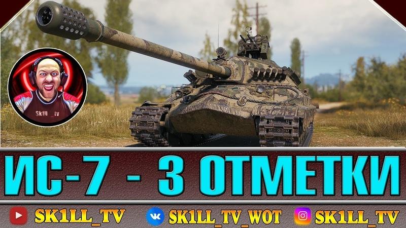 Пытаюсь взять 3 ю отметку на ИС 7 93.70 затем катаем AMX 50 Foch 155
