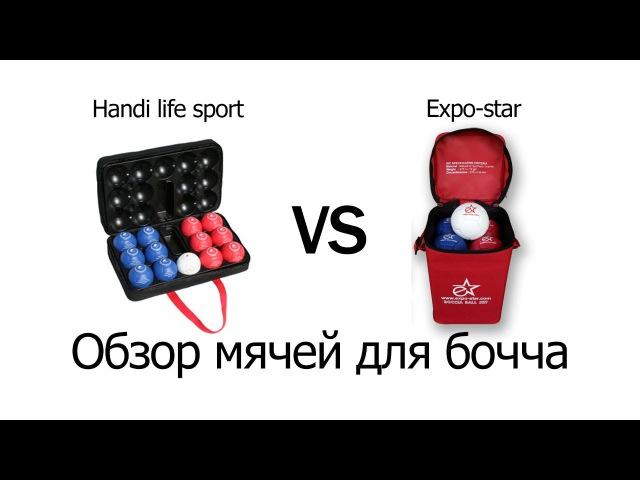 Обзор мячей для бочча Handi life sport vs Expo star