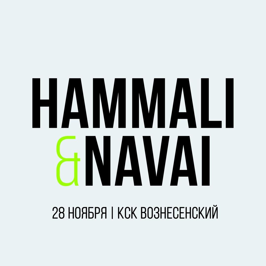 Афиша HammAli & Navai - ЯРОСЛАВЛЬ / 28 НОЯБРЯ КСК