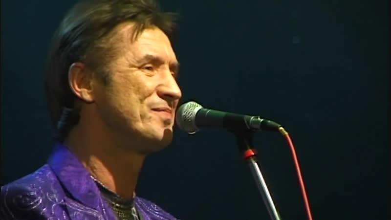 Сергей Дроздов Синяя Птица Я Иду К Тебе На Встречу Live 2002