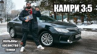 Самая мемная КАМРИ 3.5