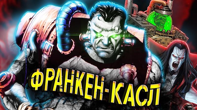 Франкен Касл Каратель Общество Чудищ Концепции Marvel Comics