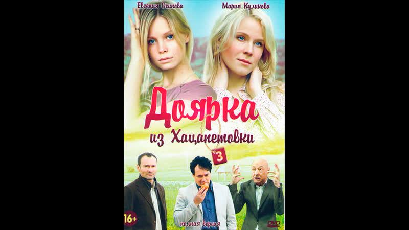 Доярка из Хацапетовки 3 2011 серии 11-13