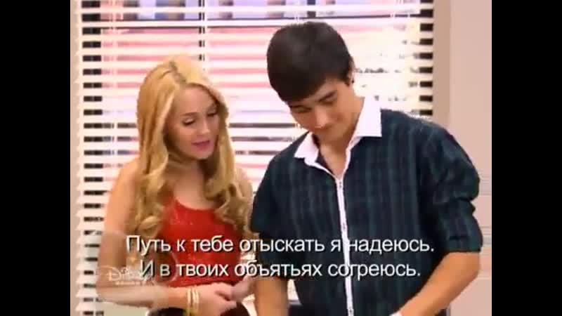 Виолетта 1 сезон 76 серия Леон и Людмила поют песню