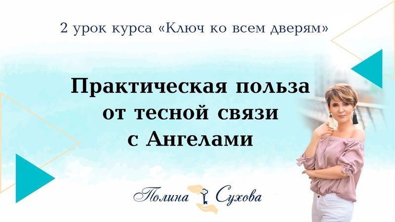 Практическая польза от тесной связи с Ангелами. 2 урок курса «Ключ ко всем дверям»