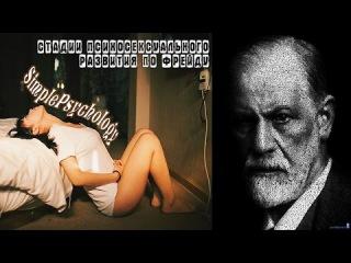 Freud's Seduction Theory