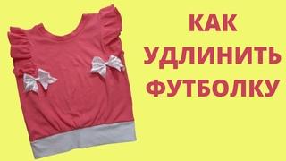Удлиняем футболку Как удлинить и ушить футболку. Замечательная идея по переделке одежды.
