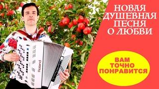 🔥ПОТРЯСАЮЩЕ КРАСИВАЯ ПЕСНЯ - 🍏В саду любви🍎  - поет Вячеслав Абросимов