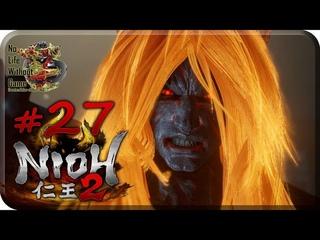 Nioh 2[#27] - Мавзолей Зла (Прохождение на русском(Без комментариев))
