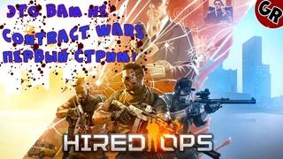 Это вам не CONTRACT WARS Первый стрим на игру Hired Ops Присоединяйся))!!!