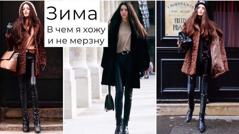 Зима 2019 🧤Что носить зимой Базовый гардероб Тренды Мои покупки