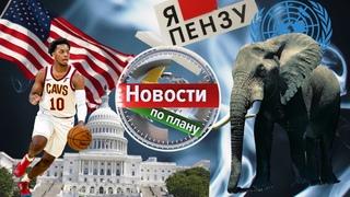 NBA, слоны и CBD, Америка за легалайз. Конопля в Пензе. Новости по плану_4 #220