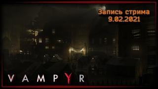Втянулся ● Vampyr ч.2