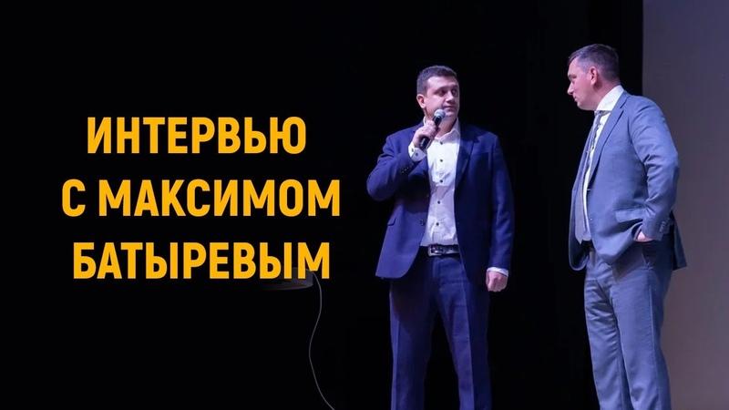 Максим Батырев О личном бизнесе
