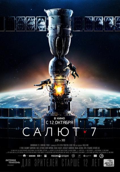 www.kinopoisk.ru/film/salyut-7-2017-893506/