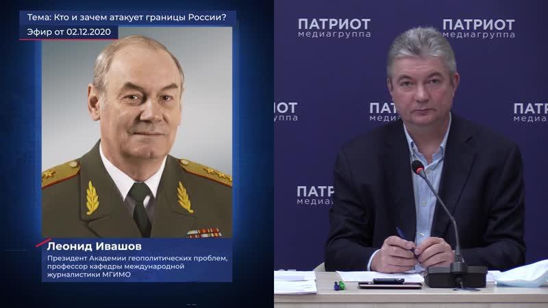 Леонид Ивашов Кто и зачем атакует границы России