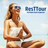 Турагентство - REST TOUR | ГОРЯЩИЕ ТУРЫ | Минск
