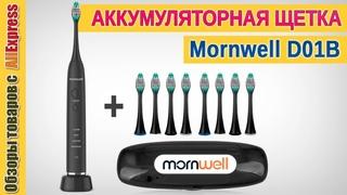 Аккумуляторная зубная щетка Mornwell 👄🦷. Обзор недорогой эклектической щетки с Алиэкспресс