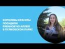Королевы красоты посадили рябиновую аллею в Пулковском парке